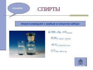 СПИРТЫ Этанол реагирует с каждым из веществ набора:а) HBr, Ag , CH3COOH; б) Br2;