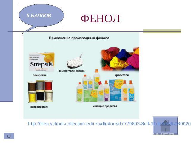 ФЕНОЛ http://files.school-collection.edu.ru/dlrstore/d7779893-8cff-11db-b606-0800200c9a66/ch10_18_10.jpg