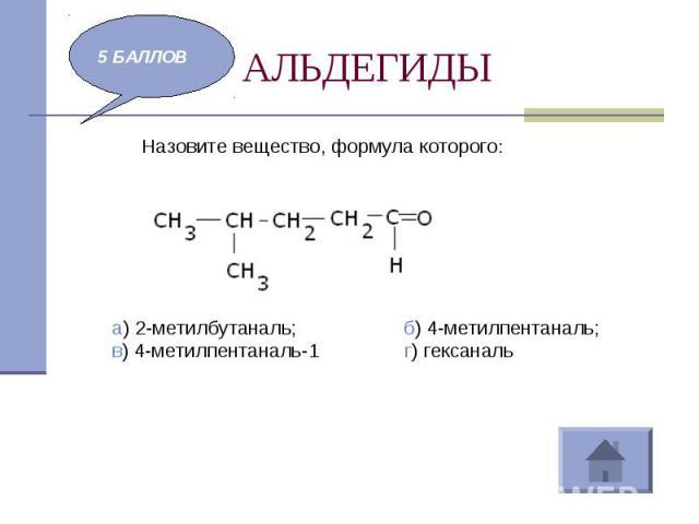 АЛЬДЕГИДЫ Назовите вещество, формула которого: