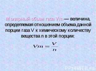 Молярный объем газа Vm — величина, определяемая отношением объема данной порции