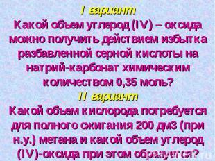 I вариантКакой объем углерод (IV) – оксида можно получить действием избытка разб