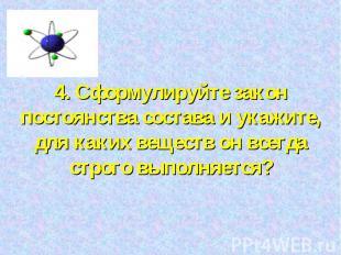 4. Сформулируйте закон постоянства состава и укажите, для каких веществ он всегд