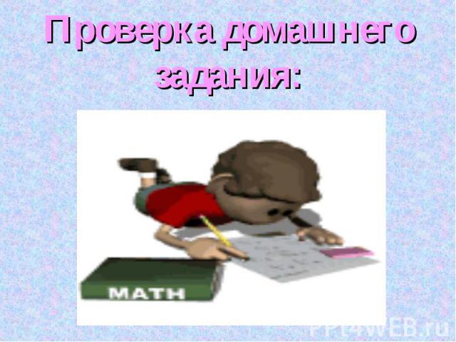 Проверка домашнего задания: