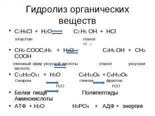 Гидролиз органических веществ C2H5Cl + H2O C2 H5 OH + HCl хлорэтан этанол H⁺ , t