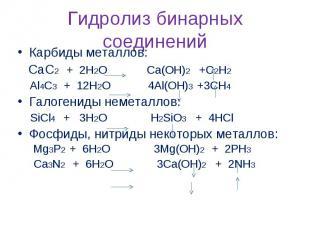 Гидролиз бинарных соединений Карбиды металлов: CaC2 + 2H2O Ca(OH)2 +C2H2 Al4C3 +