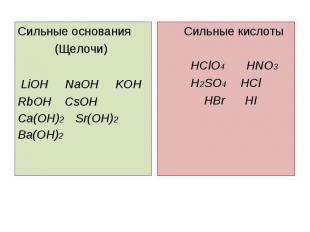 Сильные основания (Щелочи) LiOH NaOH KOHRbOH CsOH Ca(OH)2 Sr(OH)2Ba(OH)2 Cильные