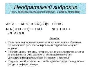 Необратимый гидролиз(соли образованы слабым основанием и слабой кислотой) Al2S3