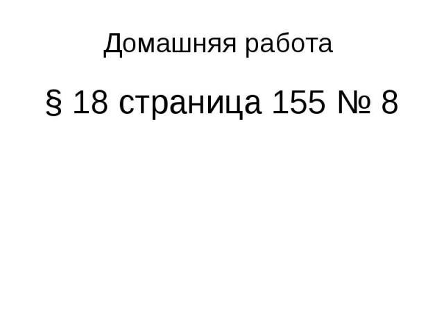 Домашняя работа § 18 страница 155 № 8