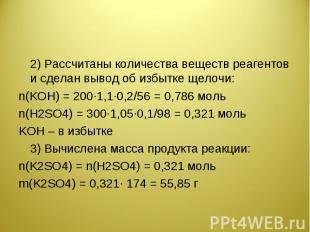 2) Рассчитаны количества веществ реагентов и сделан вывод об избытке щелочи:n(KO
