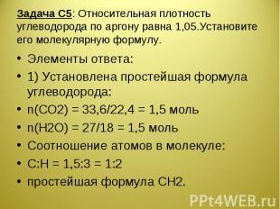 Задача С5: Относительная плотность углеводорода по аргону равна 1,05.Установите