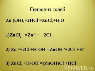 Гидролиз солей Zn (OH)2 +2HCl =ZnCl2+H2O1)ZnCl2=Zn 2+ +2Cl-2) Zn 2++2Cl- +H-OH =