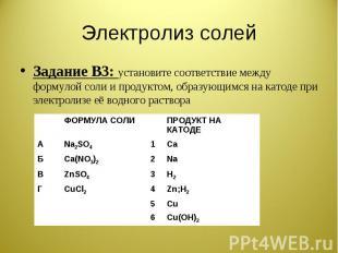 Электролиз солей Задание В3: установите соответствие между формулой соли и проду