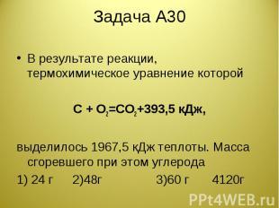 Задача А30 В результате реакции, термохимическое уравнение которойC + O2=CO2+393