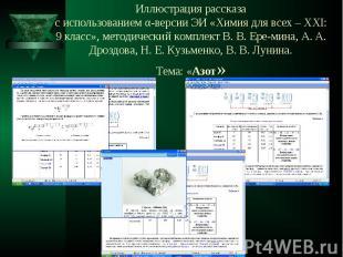 Иллюстрация рассказас использованием α-версии ЭИ «Химия для всех – ХХI: 9 класс»