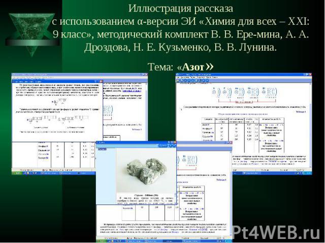 Иллюстрация рассказас использованием α-версии ЭИ «Химия для всех – ХХI: 9 класс», методический комплект В. В. Еремина, А. А. Дроздова, Н. Е. Кузьменко, В. В. Лунина.Тема: «Азот»