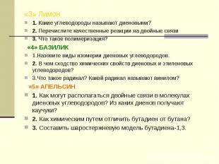 «3» Лимон1. Какие углеводороды называют диеновыми?2. Перечислите качественные ре