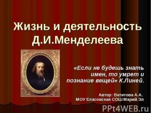 Жизнь и деятельность Д.И.Менделеева «Если не будешь знать имен, то умрет и позна