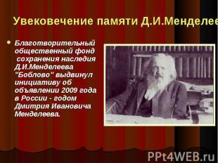 Увековечение памяти Д.И.Менделеева Благотворительный общественный фонд сохранен