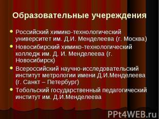 Образовательные учереждения Российский химико-технологический университет им. Д.