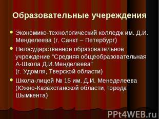 Образовательные учереждения Экономико-технологический колледж им. Д.И. Менделеев