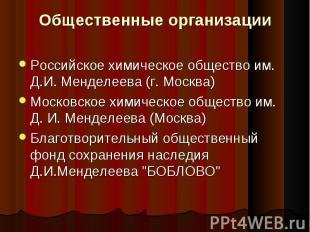 Общественные организации Российское химическое общество им. Д.И. Менделеева (г.
