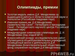 Олимпиады, премии Золотая медаль имени Д.И. Менделеева за выдающиеся работы в об