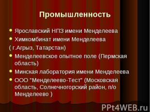 Промышленность Ярославский НПЗ имени Менделеева Химкомбинат имени Менделеева ( г