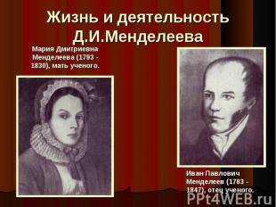 Жизнь и деятельность Д.И.Менделеева Мария Дмитриевна Менделеева (1793 - 1830), м
