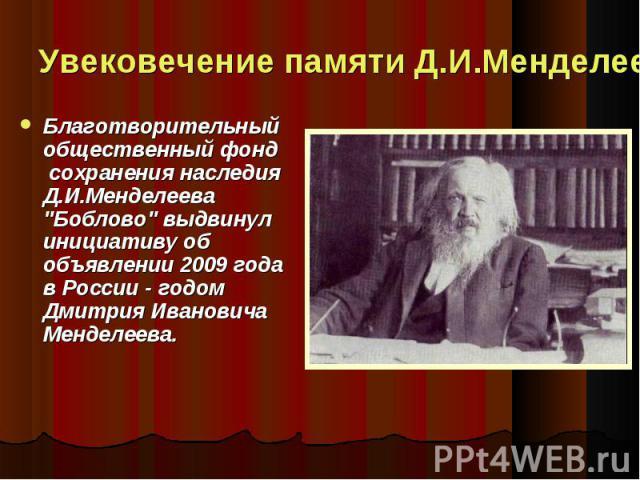 Увековечение памяти Д.И.Менделеева Благотворительный общественный фонд сохранения наследия Д.И.Менделеева