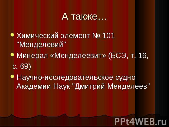 А также… Химический элемент № 101