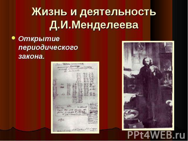 Жизнь и деятельность Д.И.Менделеева Открытие периодического закона.
