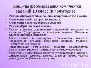 Принципы формирования комплектов заданий 10 класс (II полугодие) Раздел «Элемент