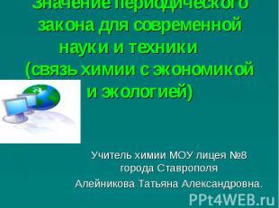 Значение периодического закона для современной науки и техники (связь химии с эк