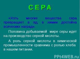 C Е Р А «Хоть многие вещества сера превращает в яд, в химии достойна всяческих н