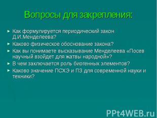 Вопросы для закрепления: Как формулируется периодический закон Д.И.Менделеева?Ка