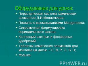 Оборудование для урока: Периодическая система химических элементов Д.И.Менделеев