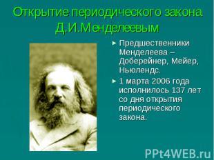 Открытие периодического закона Д.И.Менделеевым Предшественники Менделеева – Добе