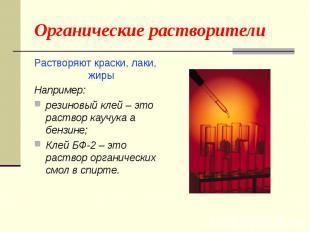 Органические растворители Растворяют краски, лаки, жирыНапример: резиновый клей