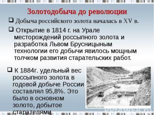Золотодобыча до революции Добыча российского золота началась в XV в. Открытие в