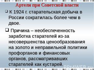 Артели при Советской власти К 1924 г. старательская добыча в России сократилась