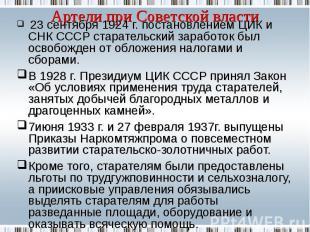 23 сентября 1924 г. постановлением ЦИК и СНК СССР старательский заработок был ос