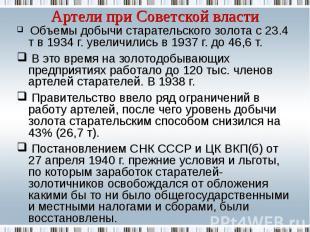 Объемы добычи старательского золота с 23.4 т в 1934 г. увеличились в 1937 г. до