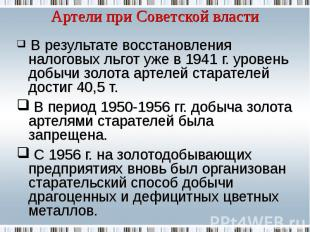 Артели при Советской власти В результате восстановления налоговых льгот уже в 19