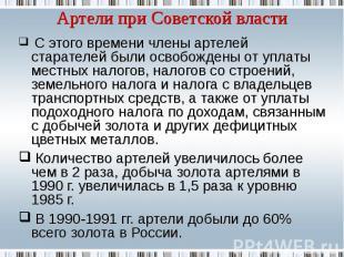 Артели при Советской власти С этого времени члены артелей старателей были освобо