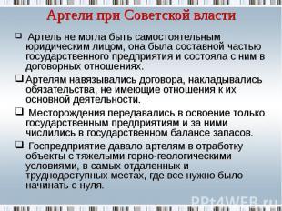 Артели при Советской власти Артель не могла быть самостоятельным юридическим лиц