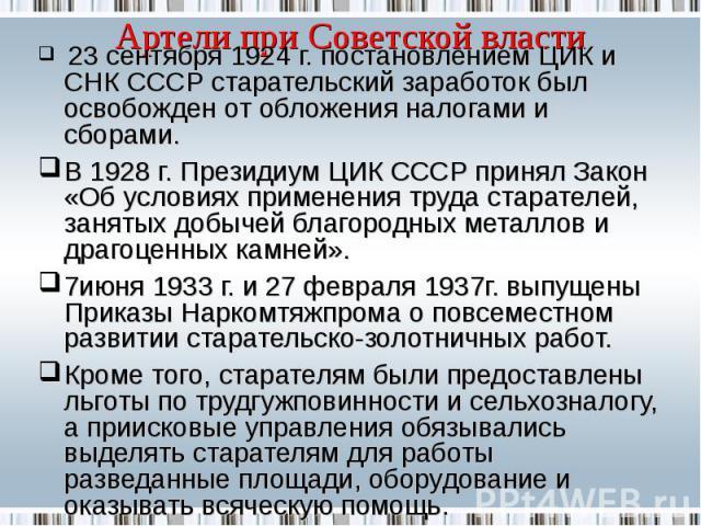 23 сентября 1924 г. постановлением ЦИК и СНК СССР старательский заработок был освобожден от обложения налогами и сборами.В 1928 г. Президиум ЦИК СССР принял Закон «Об условиях применения труда старателей, занятых добычей благородных металлов и драго…