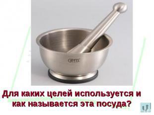 Для каких целей используется и как называется эта посуда?