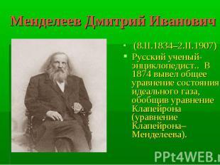 Менделеев Дмитрий Иванович (8.II.1834–2.II.1907)Русский ученый-энциклопедист.. В