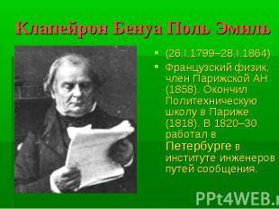 Клапейрон Бенуа Поль Эмиль (26.I.1799–28.I.1864)Французский физик, член Парижско