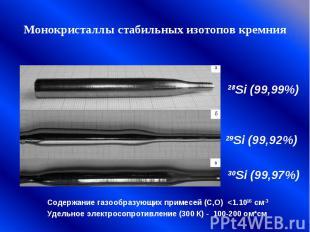 Монокристаллы стабильных изотопов кремния Содержание газообразующих примесей (C,